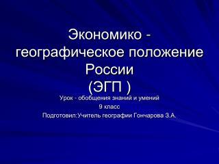 Экономико  - географическое положение России  (ЭГП )
