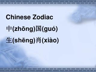 Chinese Zodiac 中 (zhōng) 国 (guó)  生 (shēng) 肖 (xiào)