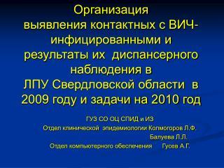 ГУЗ СО ОЦ СПИД и ИЗ Отдел клинической  эпидемиологии Колмогоров Л.Ф.