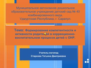 Учитель-логопед Старкова Татьяна Дмитриевна