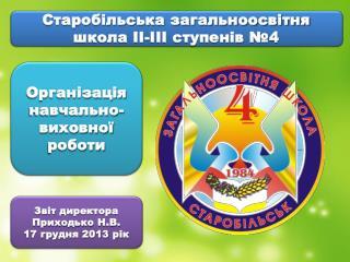 Старобільська загальноосвітня школа ІІ-ІІІ ступенів №4