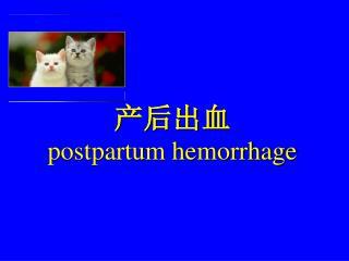 产后出血 postpartum hemorrhage