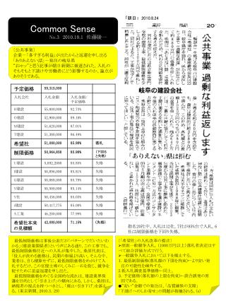 Common Sense No.3 2010.10.1  佐藤陵一