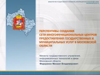 Министр  государственного управления,  информационных технологий и связи  Московской области