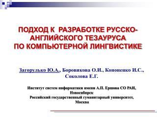 ПОДХОД К  РАЗРАБОТКЕ РУССКО-АНГЛИЙСКОГО ТЕЗАУРУСА  ПО КОМПЬЮТЕРНОЙ ЛИНГВИСТИКЕ