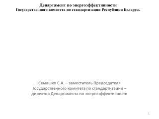 Департамент по энергоэффективности Государственного комитета по стандартизации Республики Беларусь
