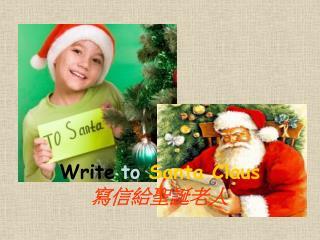 Write to  Santa Claus 寫信給聖誕老人