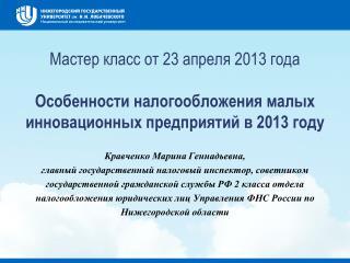 Кравченко Марина Геннадьевна,  главный государственный налоговый инспектор, советником