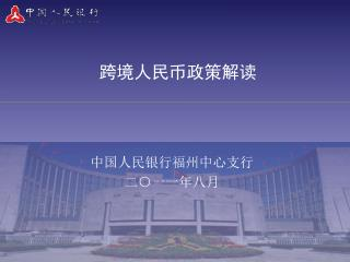跨境人民币 政策解读