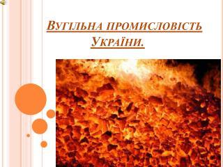 Вугільна промисловість України.