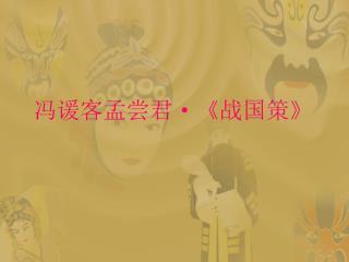 冯谖客孟尝君 · 《 战国策 》