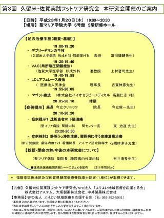 第3回  久留米 ・ 佐賀実践フットケア研究会 本研究会 開催のご案内