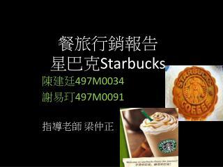 餐旅行銷報告 星巴克 Starbucks
