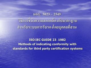 มอก.   5023 – 2549 วิธีการชี้บ่งความสอดคล้องกับมาตรฐาน สำหรับระบบการรับรองโดยบุคคลที่สาม