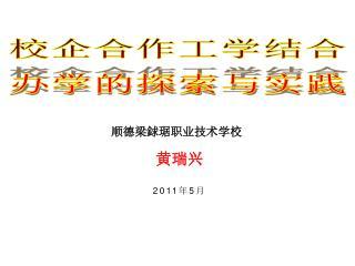 顺德梁銶琚职业技术学校
