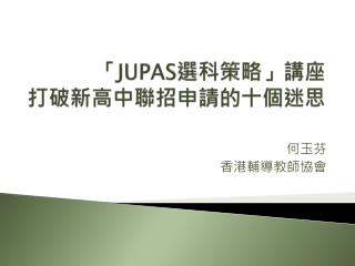 「 JUPAS 選科策略」講座 打破新高中聯招申請的十個迷思