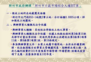 一、徵收土地所在地範圍及面積  新竹市北門段 853-1 地號 2 筆土地,合計面積 0.0005 公頃 。詳如徵收土地圖說。 二 、 興辦事業之種類及法令依據