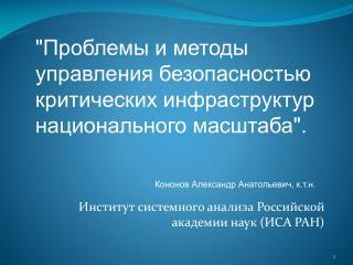 Институт системного анализа Российской академии наук (ИСА РАН)