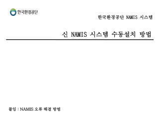 신  NAMIS  시스템 수동설치 방법