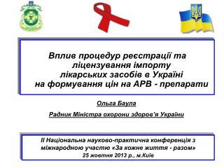 Ольга Баула Радник  Міністра охорони здоров ' я України