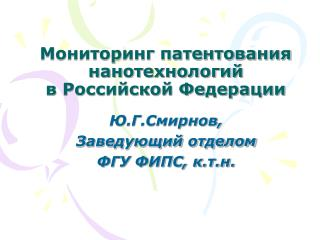 Мониторинг патентования нанотехнологий в Российской Федерации