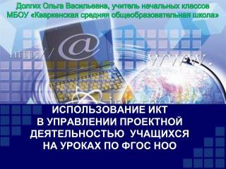 Использование ИКТ  в управлении проектной деятельностью  учащихся  на уроках по ФГОС НОО