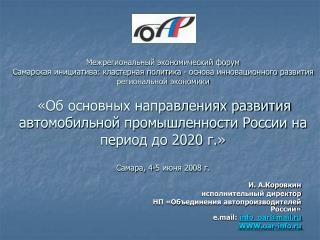 И. А.Коровкин  исполнительный директор   НП «Объединения автопроизводителей России»