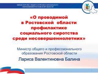 Министр общего и профессионального образования Ростовской области  Лариса Валентиновна Балина