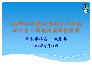 102 學年度第 1 次導師工作知能研討會-學務相關事務說明