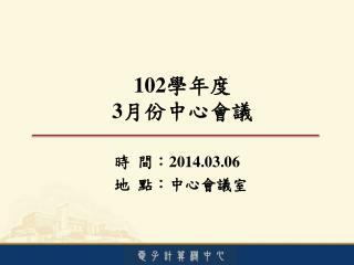 102 學年度 3 月份中心會議