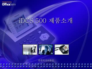 iDCS 500  제품소개