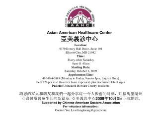 Asian American Healthcare Center 亞美義診中心