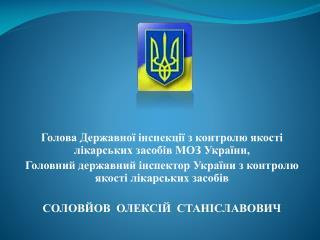 Голова Державної інспекції з контролю якості лікарських засобів МОЗ України,
