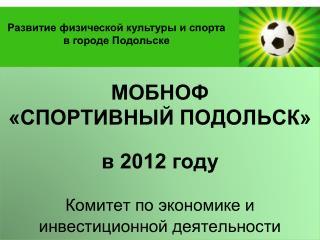 Развитие физической культуры и спорта          в городе Подольске