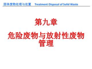 固体废物处理与处置      Treatment Disposal of Solid Waste