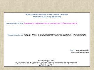 Всероссийский интернет-конкурс педагогического         творчества(2013/14 учебный год)