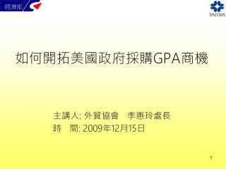 ?????????? GPA ??