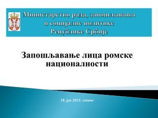 Министарство рада, запошљавања  и социјалне политике Републике Србије
