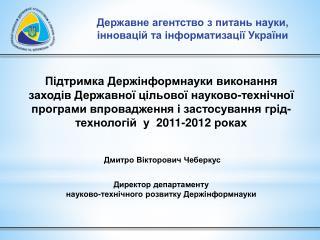 Державне агентство з питань науки,  інновацій та інформатизації України