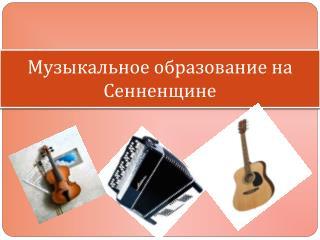 Музыкальное образование на  Сенненщине