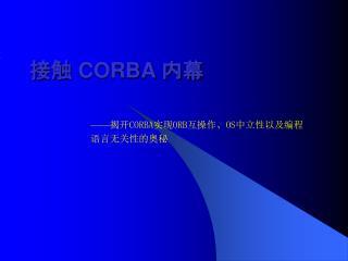 接触  CORBA  内幕