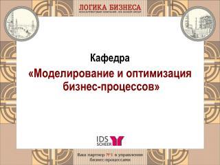 Кафедра «Моделирование и оптимизация  бизнес-процессов»