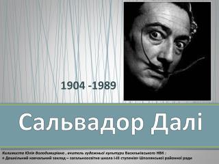 Килимиста Юлія Володимирівна , вчитель художньої культури  Васильківського НВК :