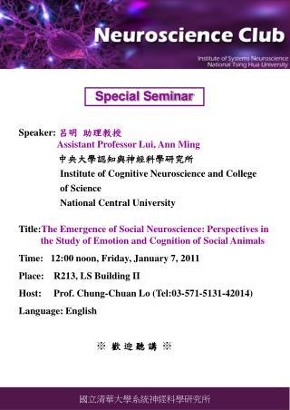Speaker:  ??  ???? Assistant Professor Lui, Ann Ming  ??????????????
