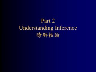 Part 2  Understanding Inference ????