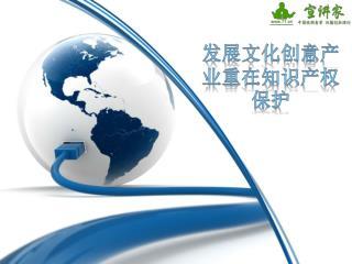 发展文化创意产业重在知识产权保护