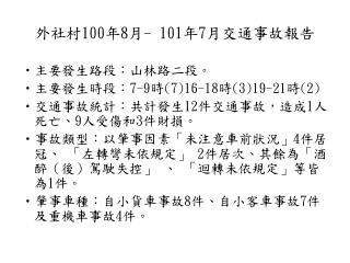 外社村 100 年 8 月 - 101 年 7 月交通事故報告