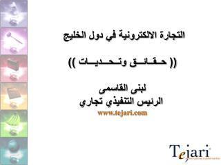 التجارة الالكترونية في دول الخليج (( حــقــائـــق وتــحـــديـــات )) لبنى القاسمى