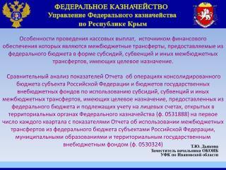 Т.Ю. Дьякова Заместитель начальника ОКОИБ УФК по Ивановской области