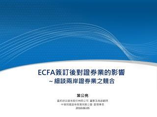 ECFA 簽訂後對證券業的影響 ~細談兩岸證券業之競合